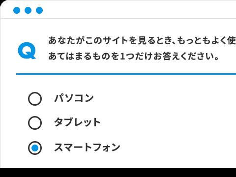 ラジオボタン(単一回答)